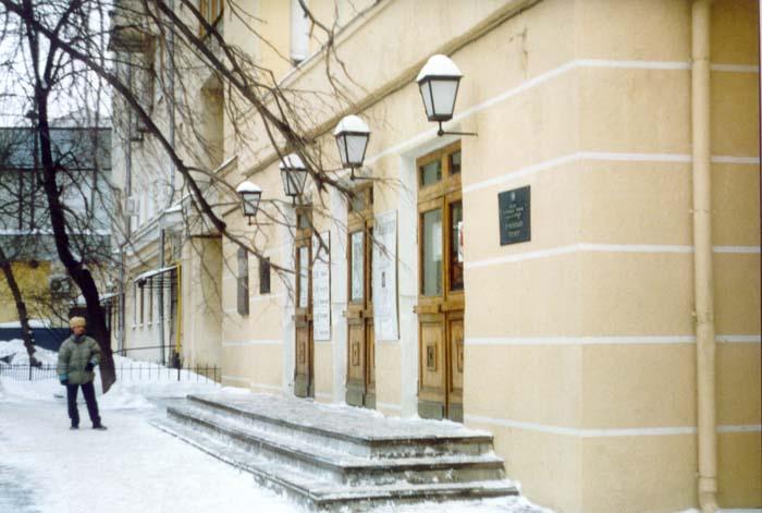 институт имени Щукина