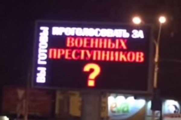 уличные экраны Киева