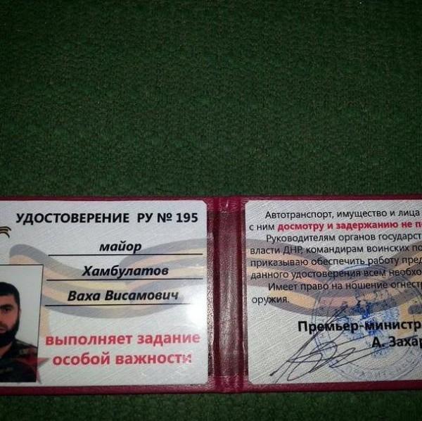 удостоверения, подтверждающие их службу в военных формированиях ДНР
