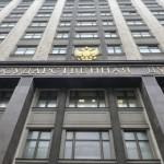 Госдума приняла в I чтении проекты об усилении парламентского контроля