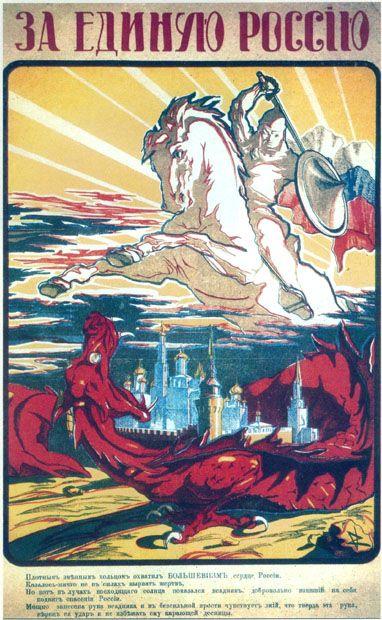 плакат белых