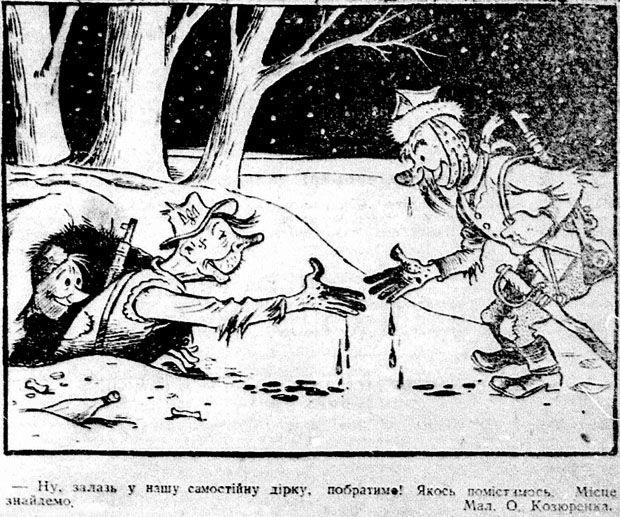 Карикатура из советской украинской газеты 1946 года
