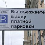 В зоне платной парковки могут появиться места для резидентов