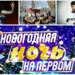 Новогодняя ночь на Первом канале пройдет в стиле 80-тых годов