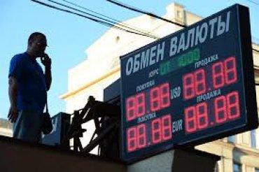 Рубль начал год с падения