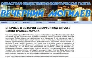 Вечерний Могилев